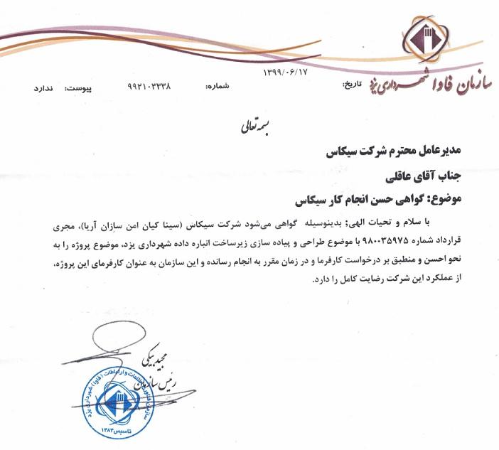 گواهینامه حسن انجام کار پروژه Big Data شهرداری یزد