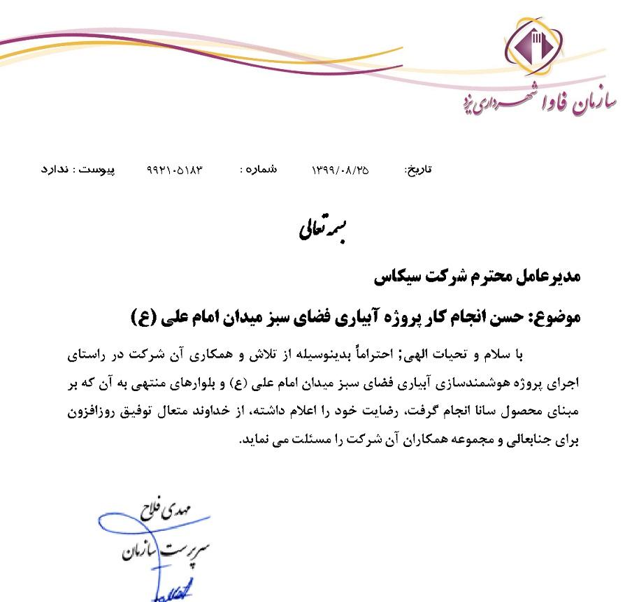 گواهینامه حسن انجام کار پروژه آبیاری هوشمند میدان امام علی (ع) یزد