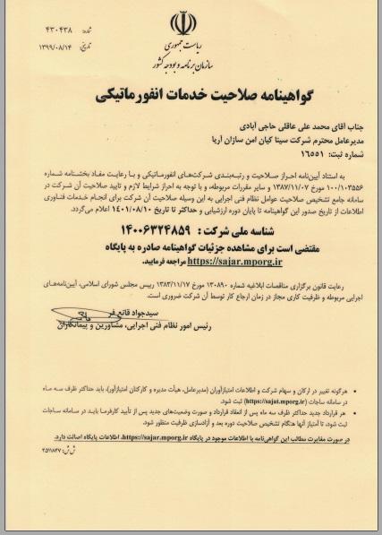 مجوز شورای عالی انفورماتیک کل کشور