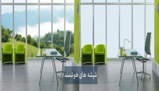 اخذ نمایندگی شیشه های حفظ حریم خصوصی (Privacy Glass)