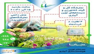 حضور محصول سانا، تولید شرکت سیکاس، در نمایشگاه گل و گیاه و سیستمهای نوین آبیاری