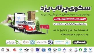 برگزیده شدن سیکاس در 100استارتآپ استان یزد